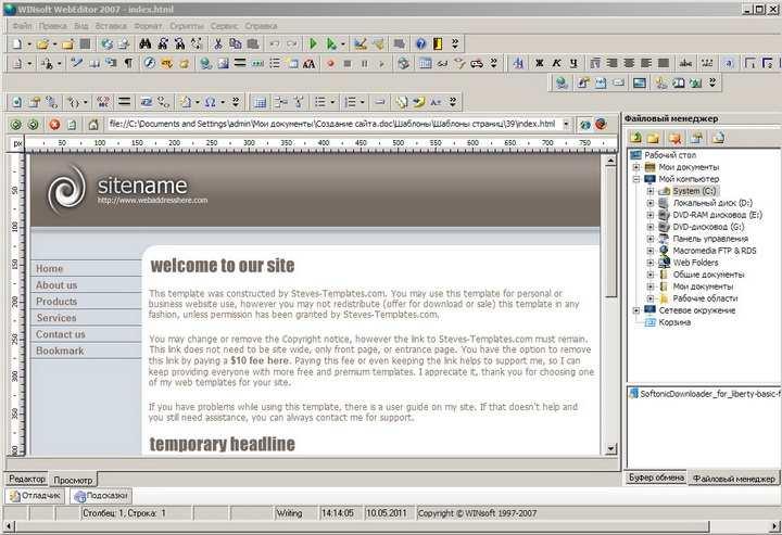 Winsoft ru скачать программы