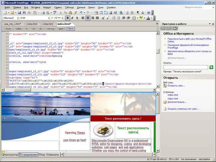 Программу microsoft office frontpage 2003 русская версия