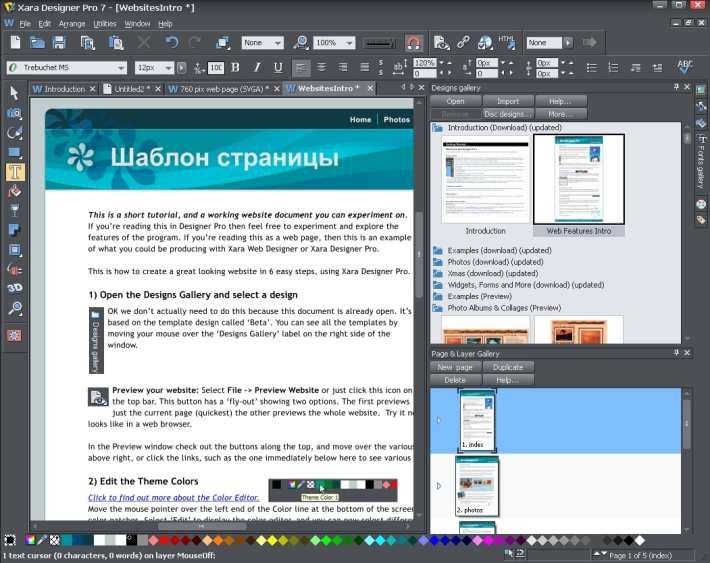 визуальный редактор Html страниц - фото 3