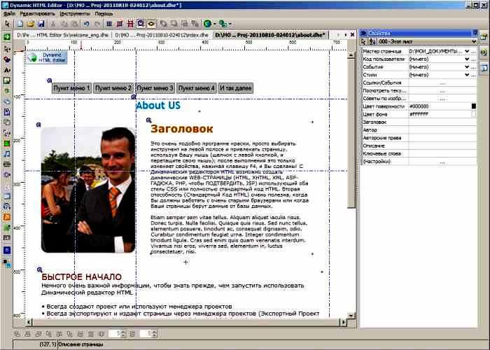 визуальный редактор Html страниц - фото 2