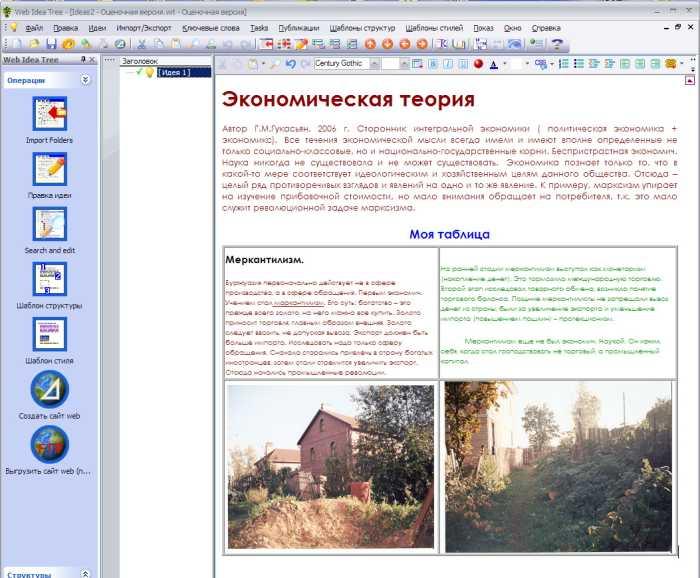 Визуальные html редакторы список