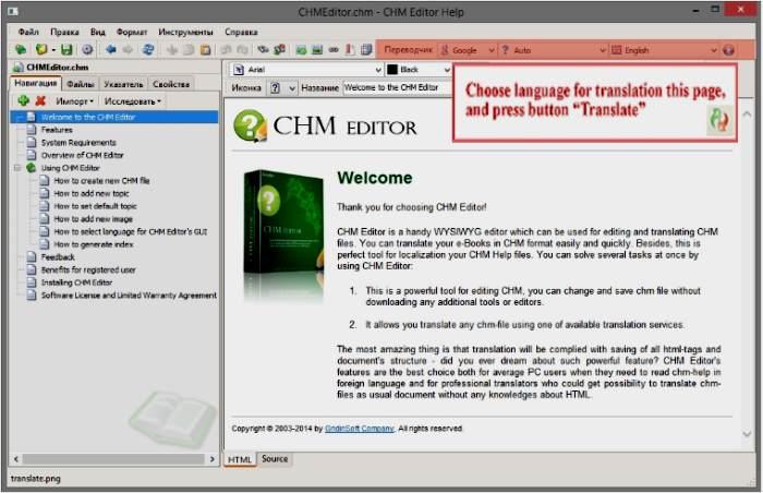 chm editors