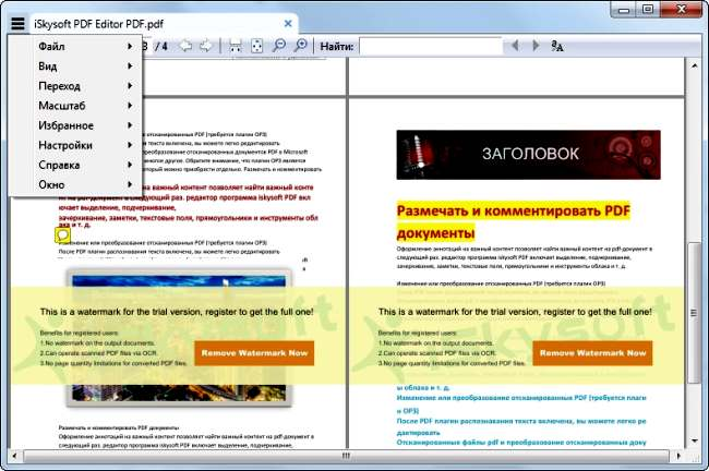 PDF WaterMark Remover Portable Rus - Hewap-Skkima