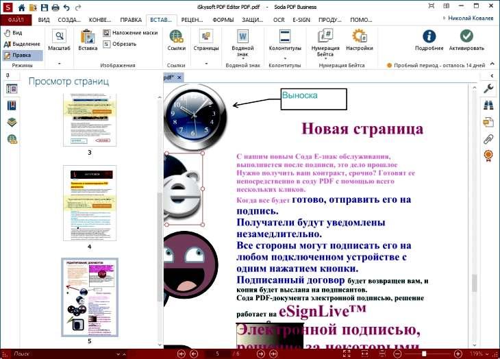 Программа для создания pdf файлов скачать бесплатно на русском