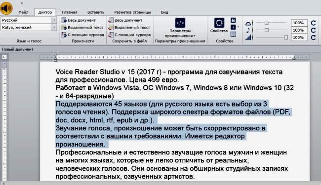 torrent of linguatec voice reader studio