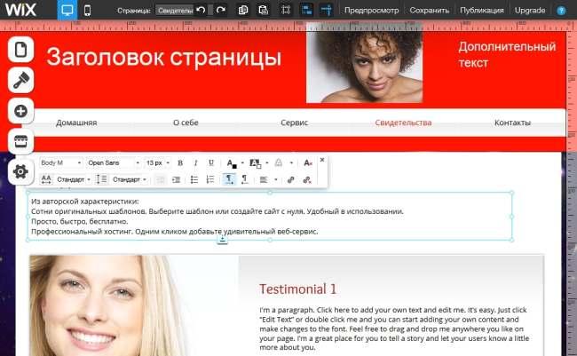 Как сделать сайт на wix на двух языках